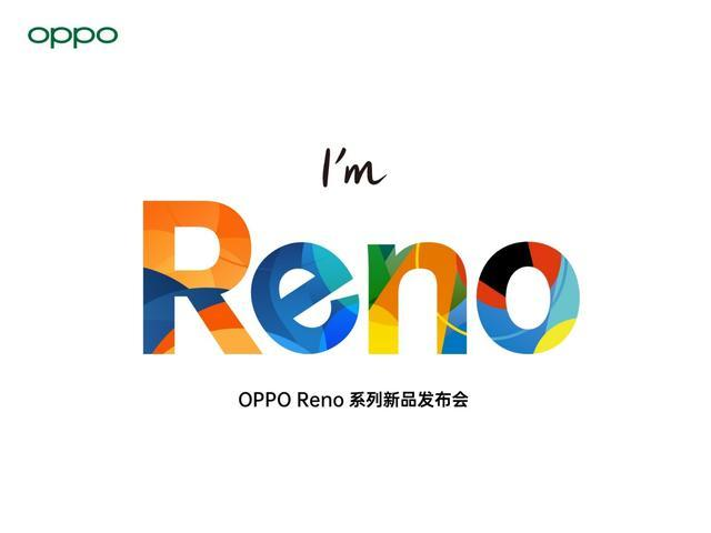Reno被大V集体吹爆,OPPO发布会大招究竟是啥?
