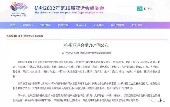 說好的2022年杭州亞運會電子競技項目沒了?  _競賽