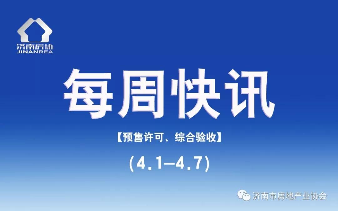 济南房地产业协会官方发布:最新预售证获批楼盘