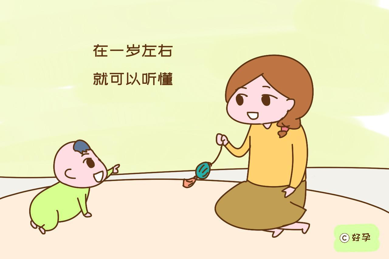 宝宝多大能听懂大人说话?正常不超过这个时间,很多宝妈却不知道
