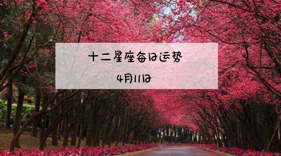 诡魅塔罗12星座2019年4月11日运势播报