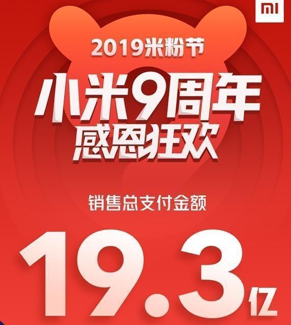小米米粉节大汇总,支付金额19.3亿,小米9系列手机立大功!