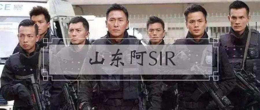 曾几何时,香港警队可是山东人的天下