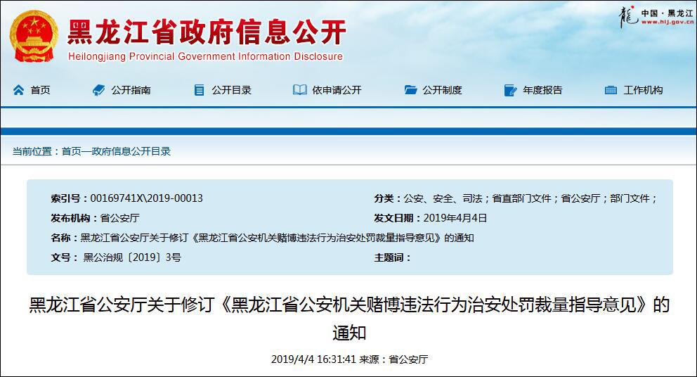 黑龍江:個人賭資超200元屬金額較大_治安處罰