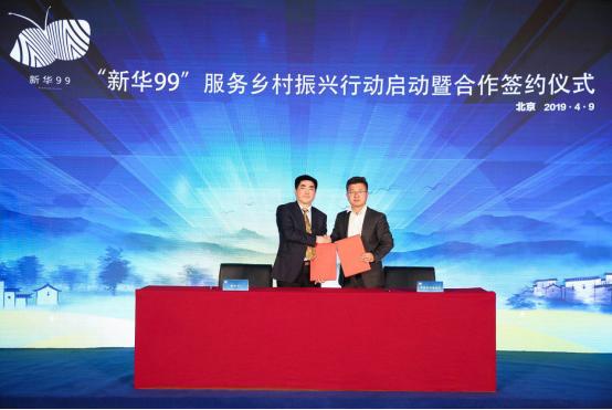 """玖富公益签约""""新华99""""平台,整合资源助力乡村振兴"""