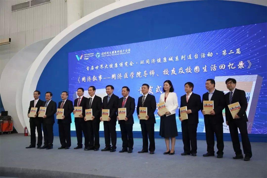 讲述中国医学事业发展缩影,共建环同济大健康合作平台
