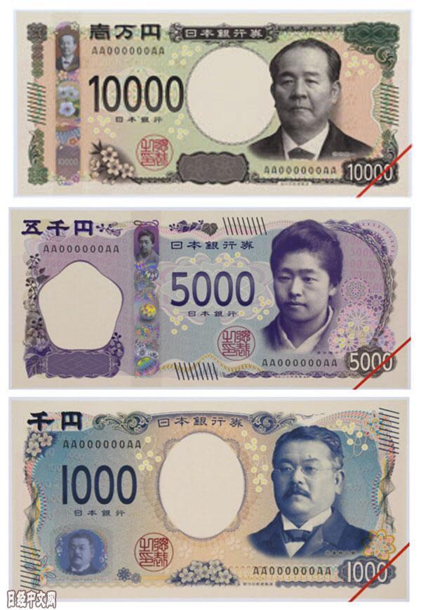 日媒:無現金支付成主流趨勢,現金大國日本更新紙幣看不到未來_日元