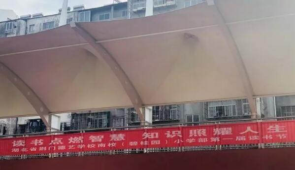湖北荆门德艺学校南校(碧桂园)小学部举行读书节启动仪式