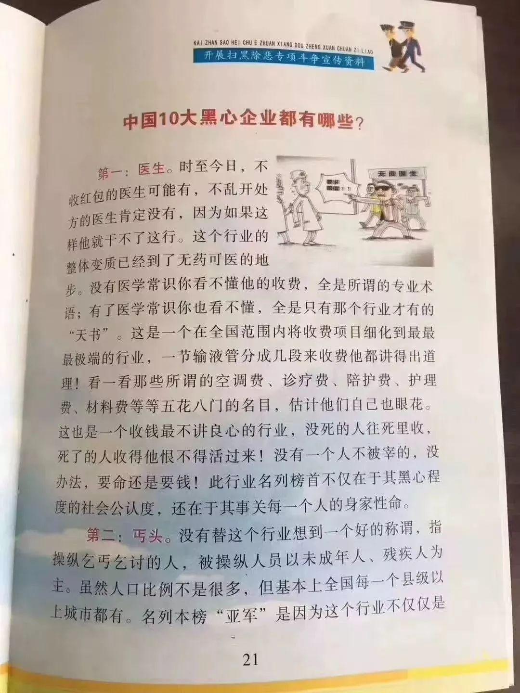 "<b>""医生为十大黑心企业""?网友炸了</b>"
