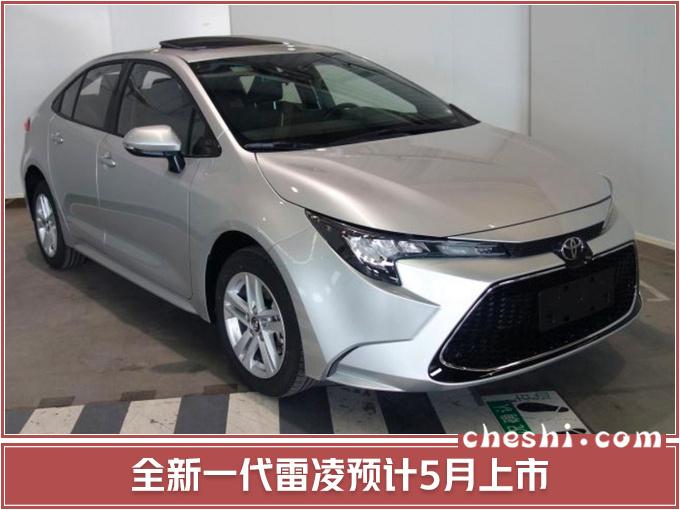 广汽丰田销量破16万辆劲增46% 雷凌家族暴涨50%