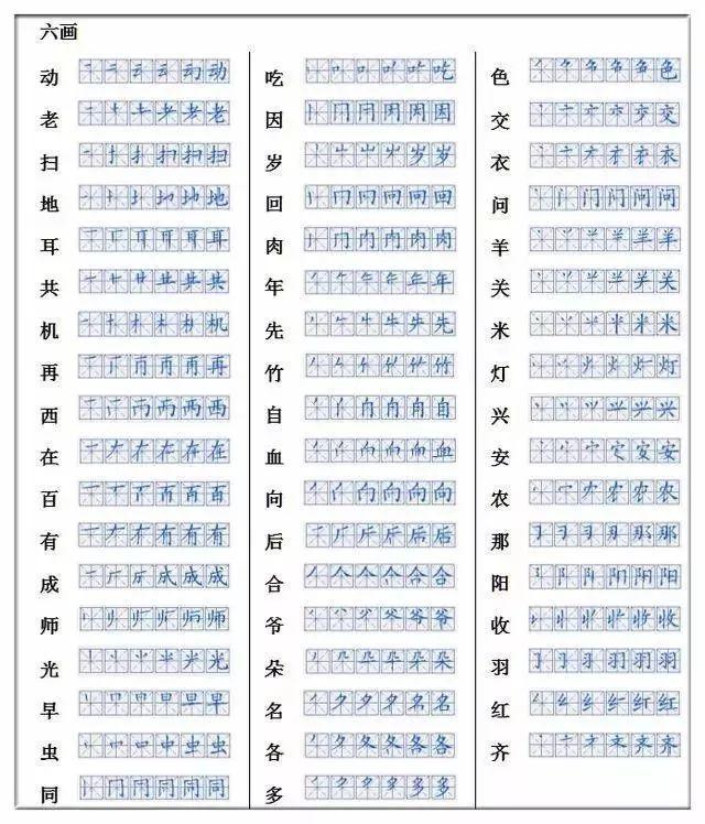 小学低年级生字笔顺表 仅供参考
