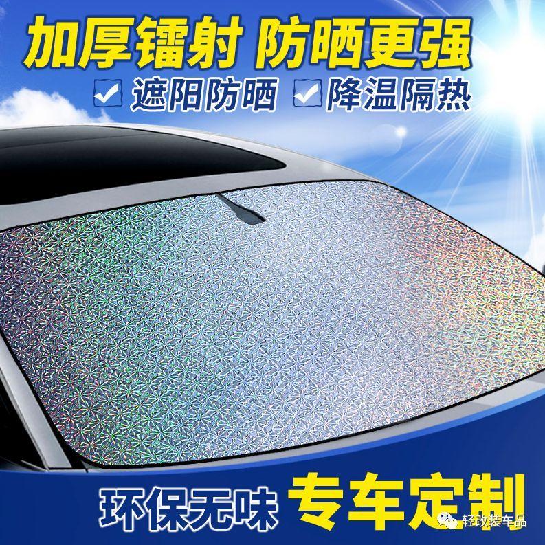 今天带你选择一款好的汽车窗帘!