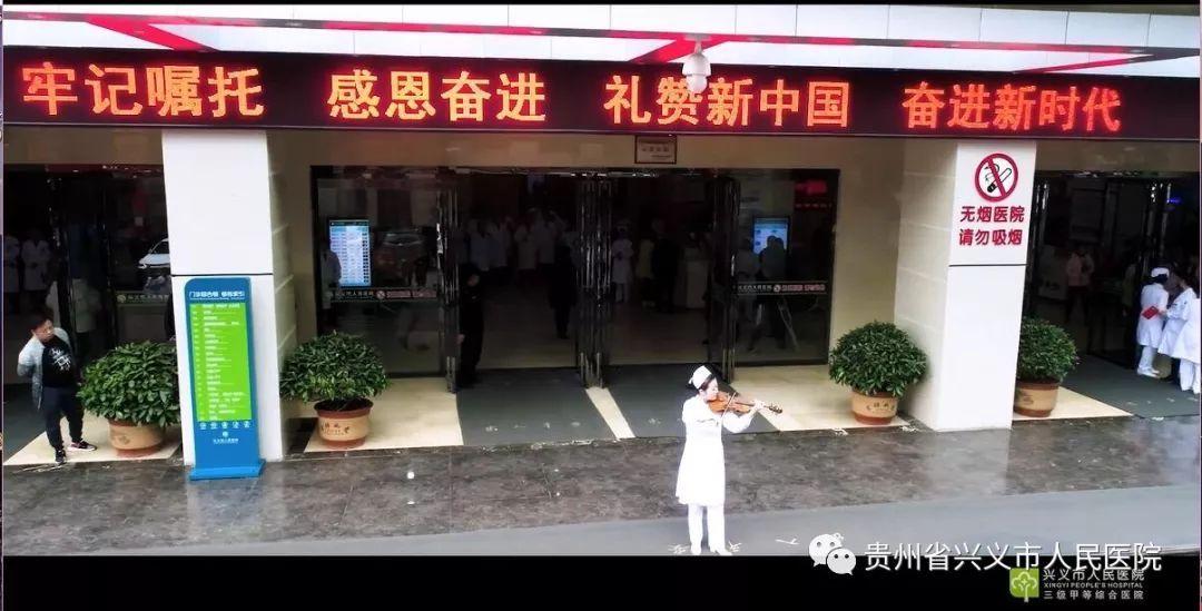 礼赞新中国,贵州兴义市人民医院新潮的方式让市民眼前一亮