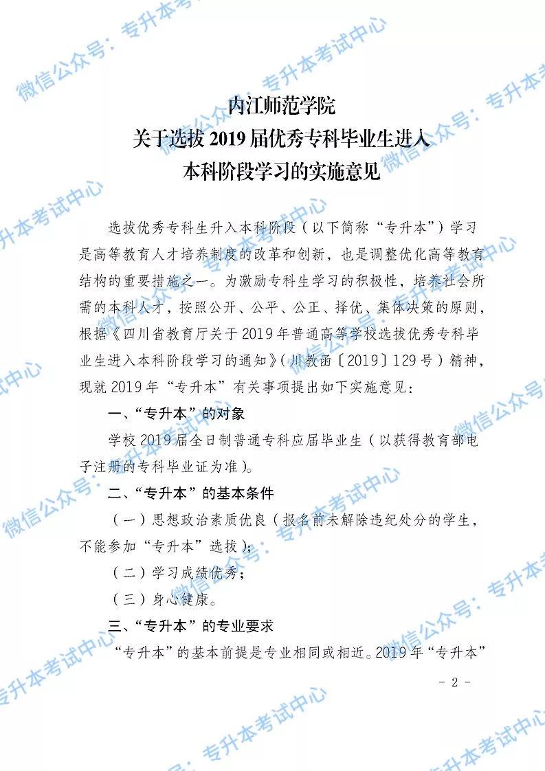 2019四川内江师范学院专升本通知