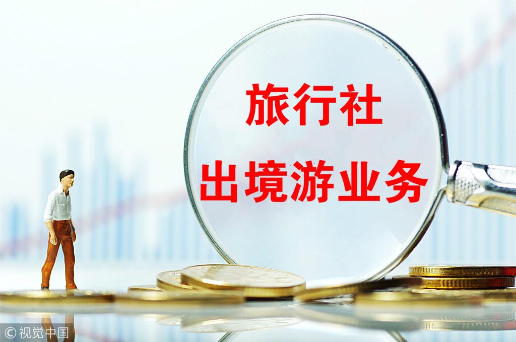 旅行社被取消出境_文旅部今年已取消30家旅行社出境游业务 北京占8家