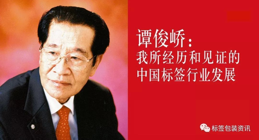 浸润印刷行业37年,谭俊峤看中国标签行业发展!