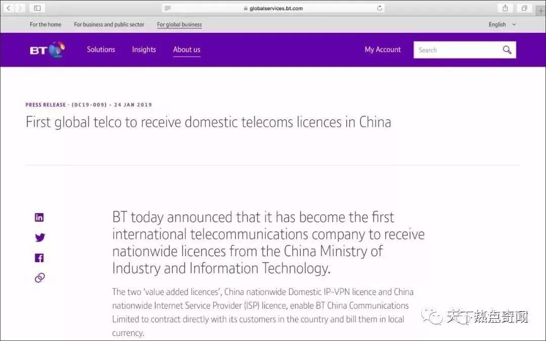 挑战中国三家巨无霸垄断  英国电信杀入中国  打响逐鹿中原第一枪
