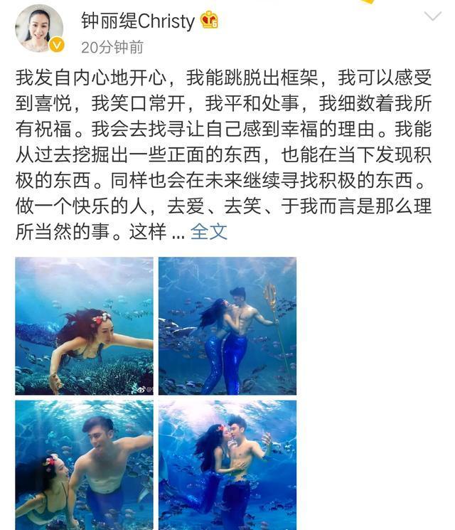 钟丽缇晒与张伦硕水中唯美写真,简直就是童话里走出来的王子公主