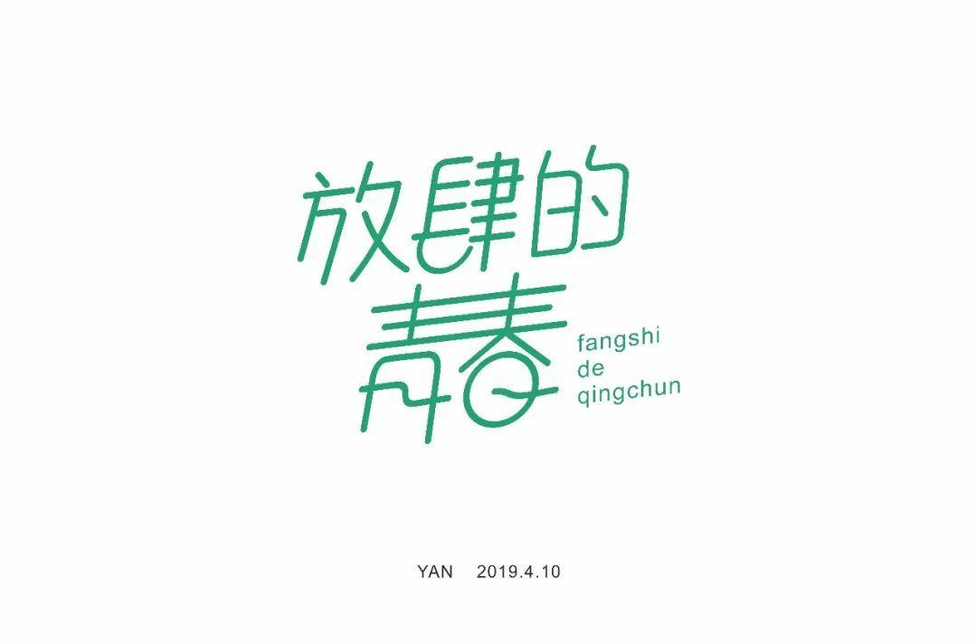 字体帮 第1153篇 放肆的青春 明日命题 博图