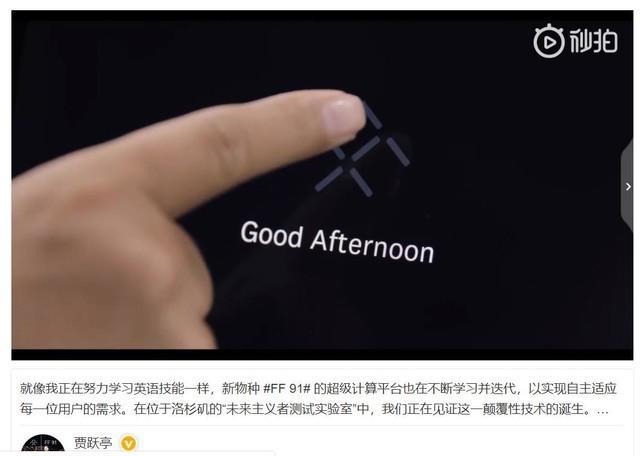 贾跃亭展示了法拉第未来FF 91的车载语音交互功能