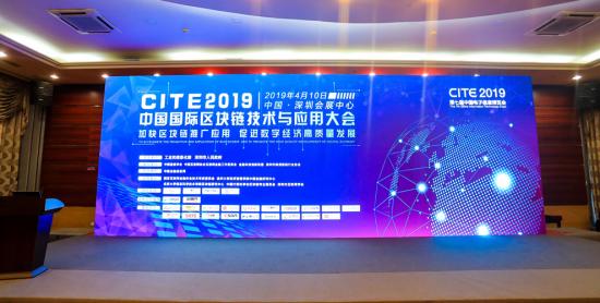 "<b>普华集团受邀出席""CITE2019中国国际区块链技术与应用大会""</b>"