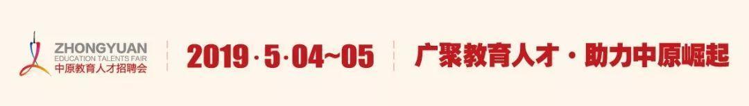 <b>郑州招聘会_教育行业专场:珠峰翰林教育确认出席,现场直招!</b>