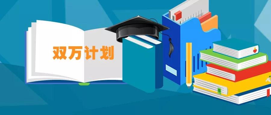 """教育部启动""""双万计划"""",将建1万个国家级、1万个省级一流本科专业点"""