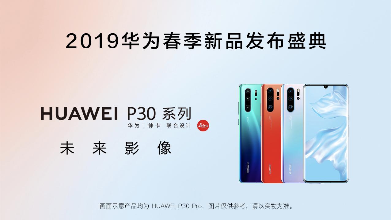 2019 华为 HUAWEI P30 系列春季新品发布盛典