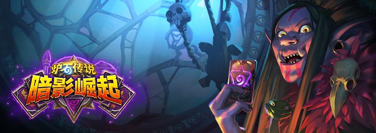 """《炉石传说》游戏正式开启了全新的巨龙年 也宣布着""""暗影崛起"""""""