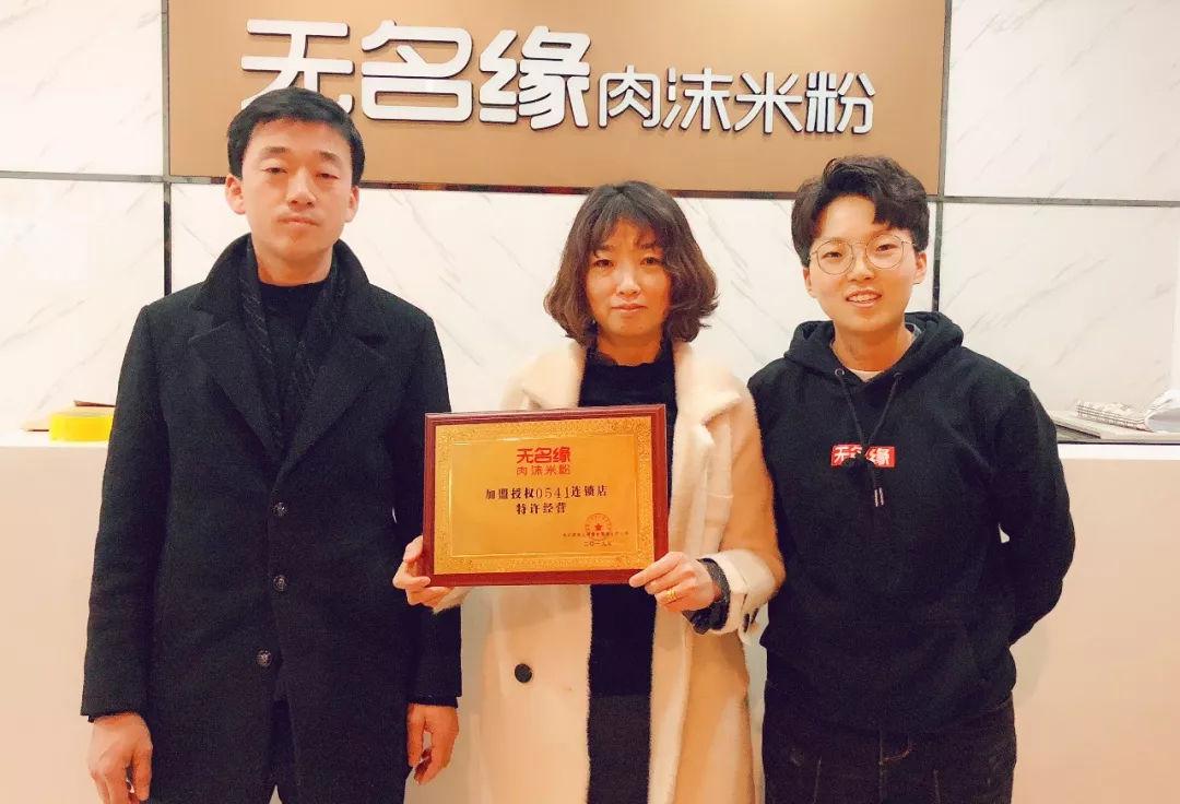 热烈庆祝无名缘2.0门店入驻内蒙古自治区