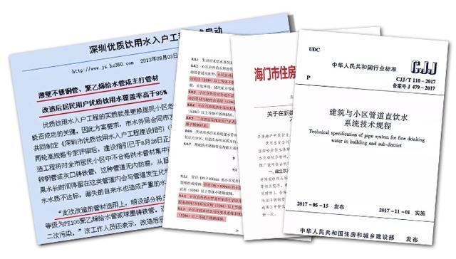水管不锈钢化推广的红头文件