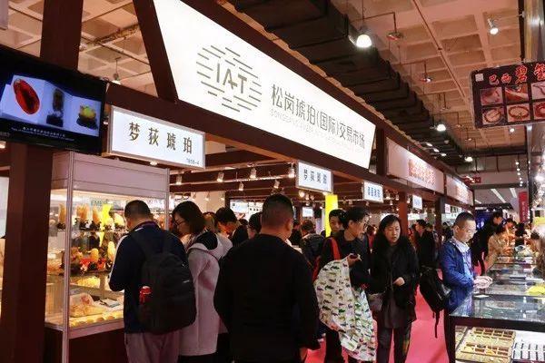 2018中国国际珠宝展