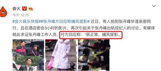 """张丹峰疑似出轨,逃不过渣男魔咒,洪欣发文自嘲""""太蠢""""没人爱"""