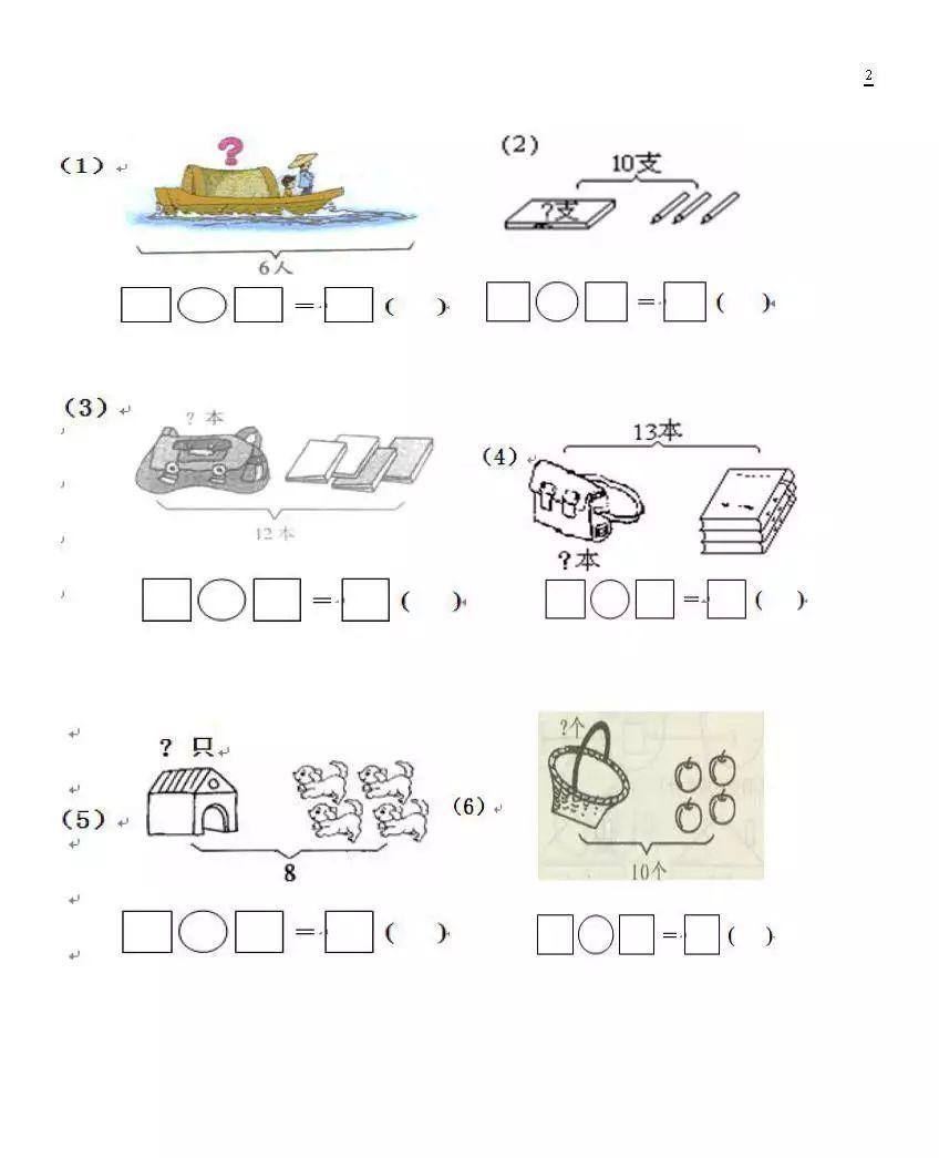 大全套一年级数学上册看图列式练习题大全(25页),孩子图片
