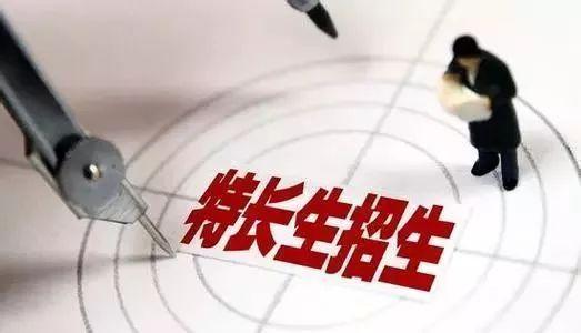 特长生怎么招?这份指导意见告诉您!内附台州部分市直普通高中特长生招生信息~