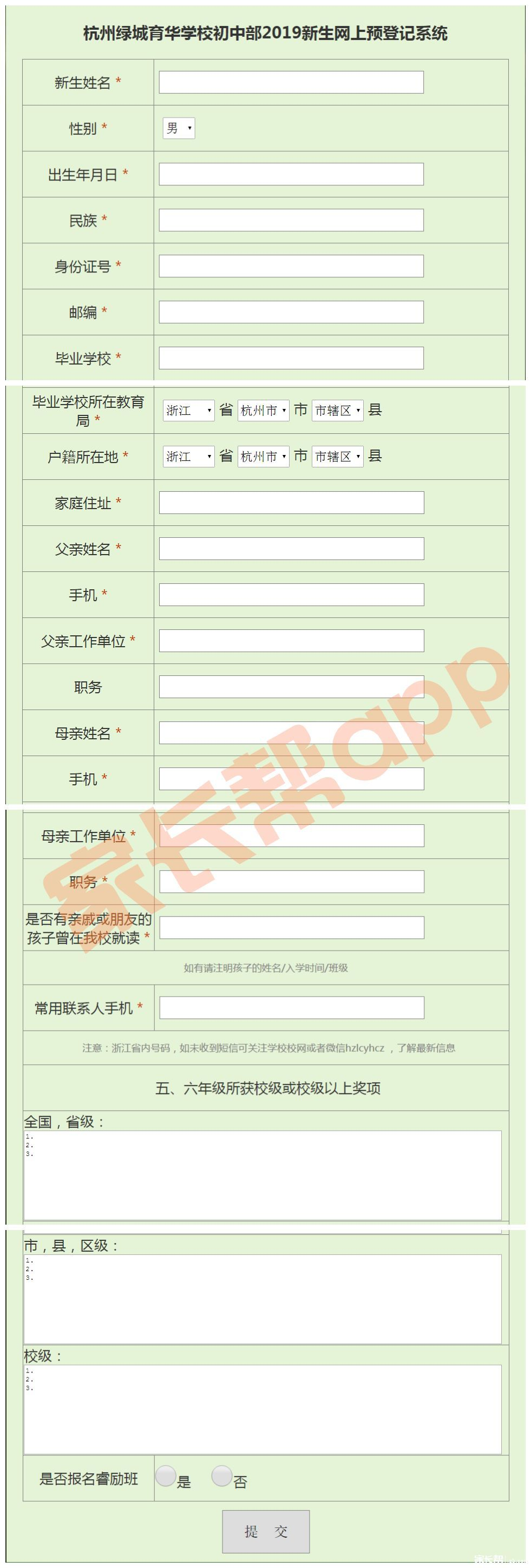 【杭州】v双语云谷!共计16所杭州国际化双语学学生抄报模板手初中图片