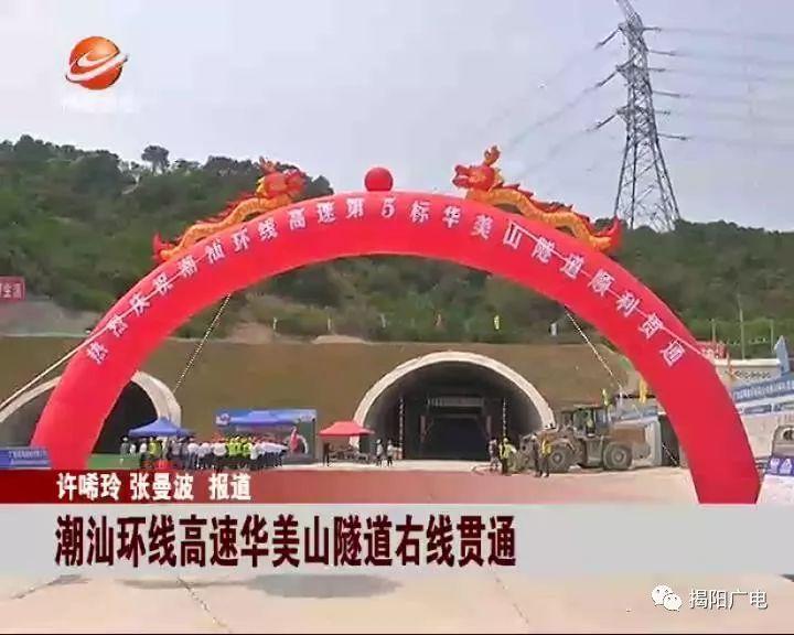 潮汕环线高速华美山隧道右线贯通