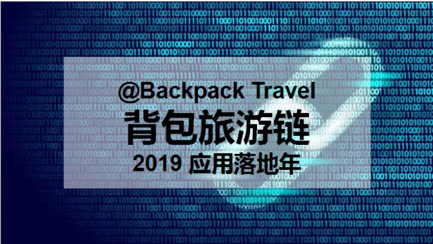 2019流行背包 [Backpack Travel | 背包旅游链的2019]