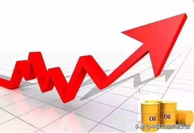 今晚 油价又要变 国内油价年内迎来第六涨