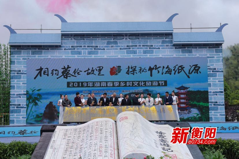 湖南春季乡村文化旅游节在耒阳蔡伦竹海景区开幕