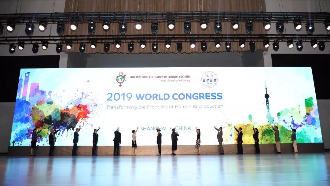 我国大约2%新生儿得益于辅助生殖技术!第23届国际生殖协会联盟大会在沪举行