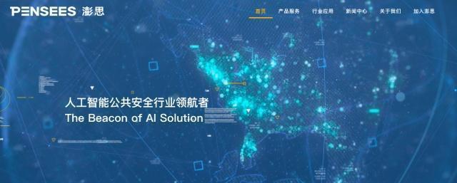 AI新秀澎思科技逆势再融1.5亿,只因比CV四兽更专注?