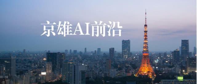 【京雄AI前沿】百度联合清华发布国内首个基于AI实践的《产业智能化白皮书》
