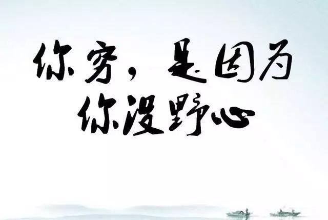 马云最经典的一句线个字却说出了无数人为什么穷的原因