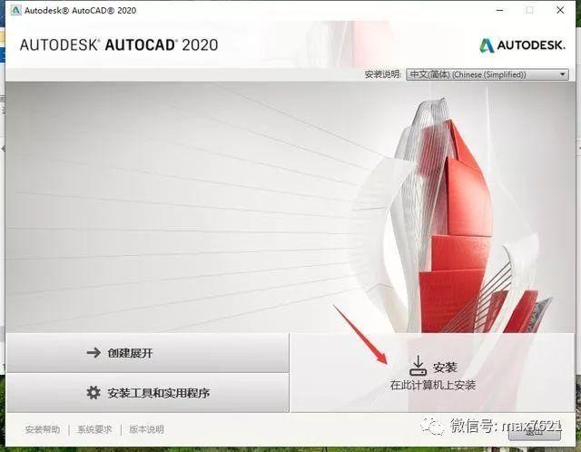 CAD 2020怎么安装?AutoCAD2020激活安装教程分享(附激活码)