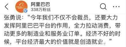 阿里北京裁员 第一批名单将在3.28之前完成解约