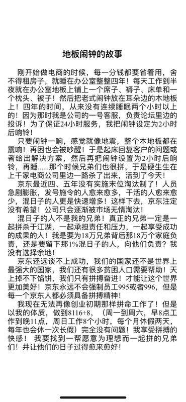 劉強東:京東不會強制995或者996,混日子的人不是我的兄弟_工作