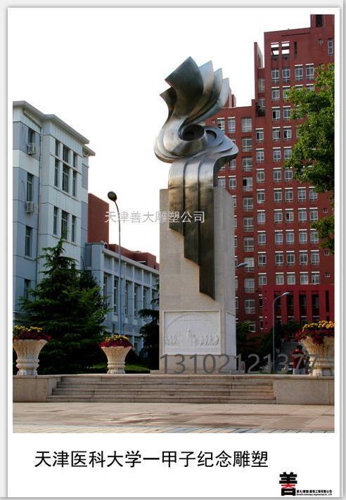 《天津善大雕塑公司》带西安车展您一起了解不锈钢雕塑的优特点 行业新闻 丰雄广告第1张