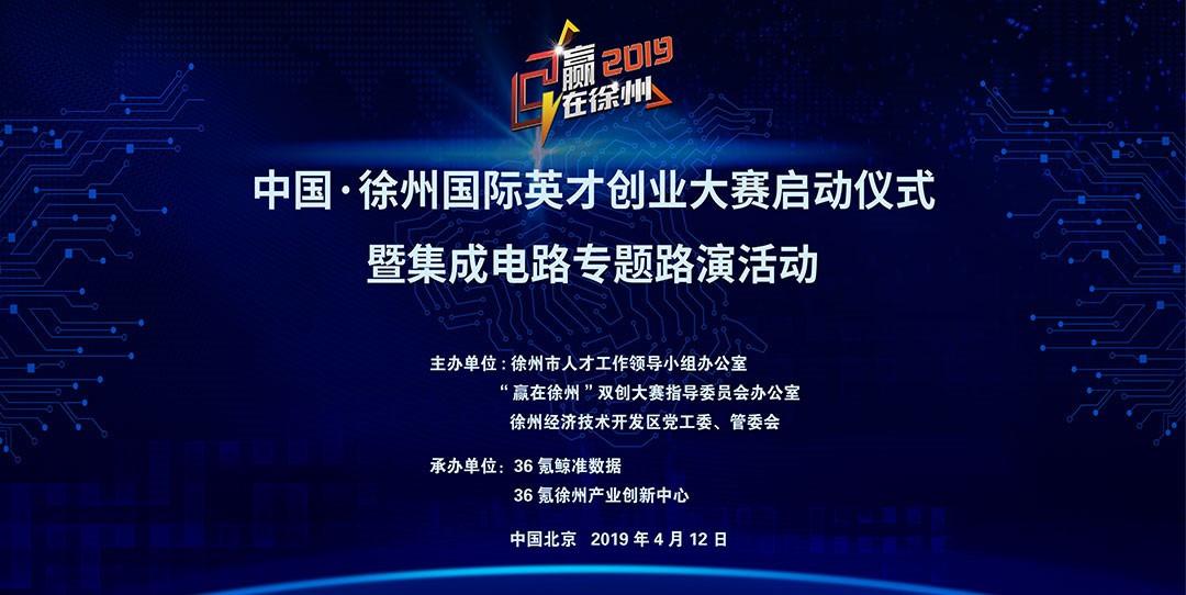 2019中国·徐州国际英才创业大赛正式启动