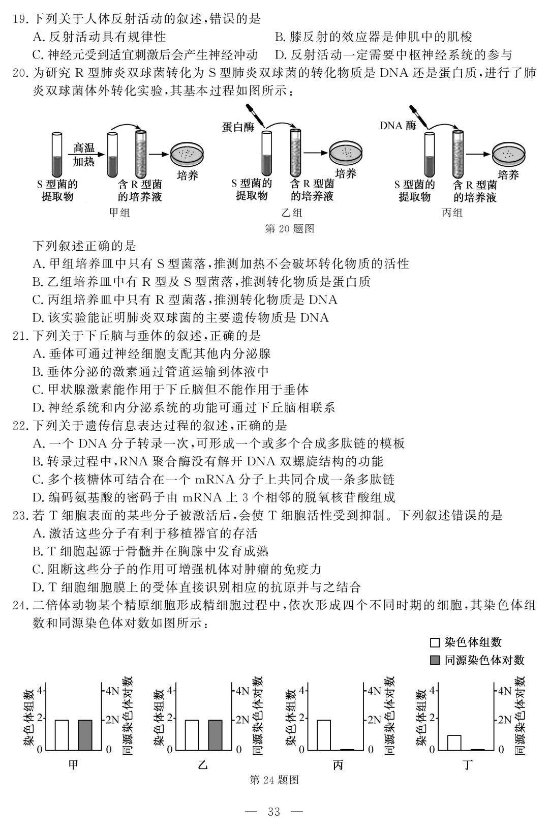 2019年4月浙江选考科目试题及参考答案发布
